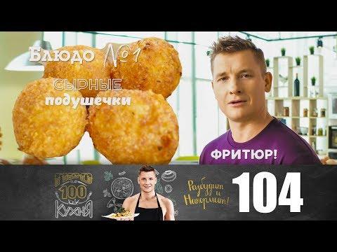 ПроСто кухня | Выпуск 104