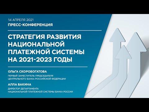 Стратегия развития национальной платежной системы на 2021-2023 годы