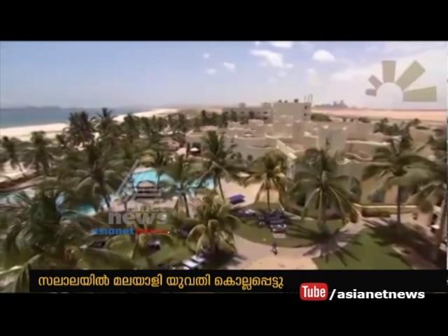 Malayali woman found dead in Oman  Gulf News