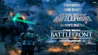 Итоги голосования: Какие карты из Battlefront (2004) Вы хотите увидеть в Battlefront (2015)(, 2015-01-08T10:57:15.000Z)