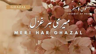 Ghazal   Meri Har Ghazal Mein Gulaab Ho - میری ہر غزل میں گلاب ہو   by Mubarik Siddiqi Sahib