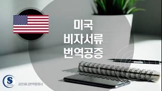 [공인써니번역행정사] 미국 영주권, 비자서류 번역공증