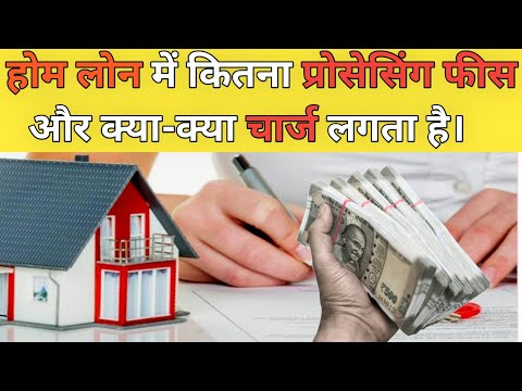 home-loan---processing-fees-and-other-paid-charges..??||-chandan-guru-official