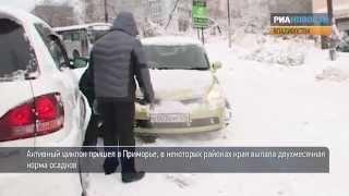 Автомобили из-за снега буксуют на дорогах Приморья(Мощный циклон пришел в Приморье вечером 3 декабря. В отдельных районах края выпала двухмесячная норма осадк..., 2012-12-04T08:50:00.000Z)