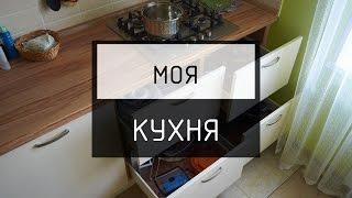 видео кухня гарнитур