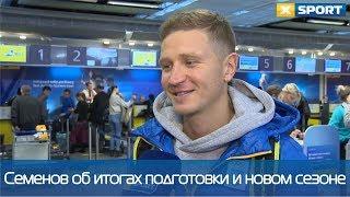 Сергей Семенов, биатлонист сборной Украины. Интервью перед вылетом на заключительный сбор