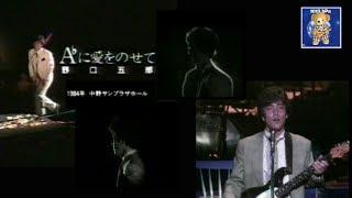 """""""1984年(昭和59年)11月3日 中野サンプラザにてLive ビデオテープにて発..."""