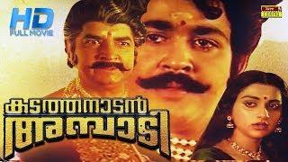 Kadathanadan Ambadi Malayalam Full Movie | Mohanlal | Prem Nazir | Swapna | Raadhu