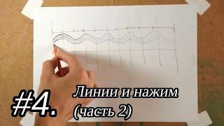 Урок рисования. Павел Бондар - ВЫПУСК 4: Линии и нажим (ч.2)
