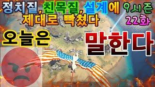 【9시즌 - 22화】 정치질,친목질에 설계까지? 콱마!…