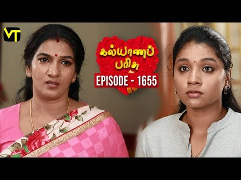 Kalyana Parisu Tamil Serial Latest Full Episode 1655 Telecasted on 10 August 2019 in Sun TV. Kalyana Parisu ft. Arnav, Srithika, Sathya Priya, Vanitha Krishna Chandiran, Androos Jessudas, Metti Oli Shanthi, Issac varkees, Mona Bethra, Karthick Harshitha, Birla Bose, Kavya Varshini in lead roles. Directed by P Selvam, Produced by Vision Time. Subscribe for the latest Episodes - http://bit.ly/SubscribeVT  Click here to watch :   Kalyana Parisu Episode 1653 https://youtu.be/oosM-zSE4xY  Kalyana Parisu Episode 1652 https://youtu.be/okaMB2jqIuU  Kalyana Parisu Episode 1651 https://youtu.be/fh7fEZj9_lY  Kalyana Parisu Episode 1650 https://youtu.be/M9KePXTjJTU  Kalyana Parisu Episode 1649 https://youtu.be/t7Wn7jybjaQ  Kalyana Parisu Episode 1647 https://youtu.be/Z3uIjjaagds  Kalyana Parisu Episode 1646 https://youtu.be/mxxeKBz_Ve8  Kalyana Parisu Episode 1645 https://youtu.be/s2-afRiTHmE  Kalyana Parisu Episode 1644 https://youtu.be/-KBHoDidBBI  Kalyana Parisu Episode 1643 https://youtu.be/lKuuGOU-kYw  Kalyana Parisu Episode 1642 https://youtu.be/eJj_LF7QEg4  Kalyana Parisu Episode 1641 https://youtu.be/Wv56djfBB64   For More Updates:- Like us on - https://www.facebook.com/visiontimeindia Subscribe - http://bit.ly/SubscribeVT
