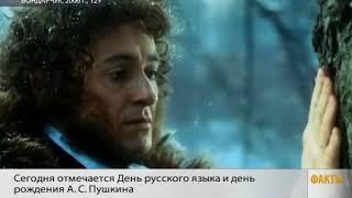 На Кубани отметили День русского языка и день рождения Пушкина