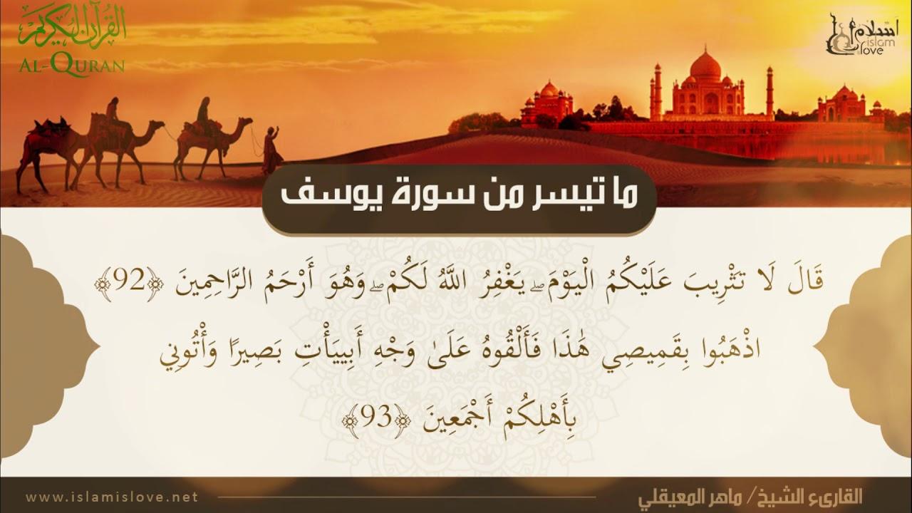 ماتيسر من سورة يوسف - بصوت القارئ الشيخ ماهر المعيقلي