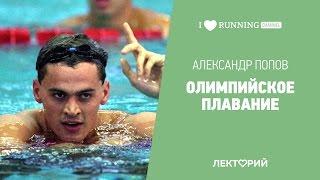 видео: Олимпийское плавание. Мировая легенда Александр Попов.  в Лектории I Love Running