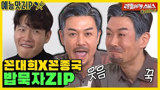Boomer Daehee X Boomer Jongguk, Let's Eat, Omniscient Point of View|SBS 210404