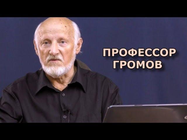 Ответы на вопросы и предложения зрителей. Профессор Громов