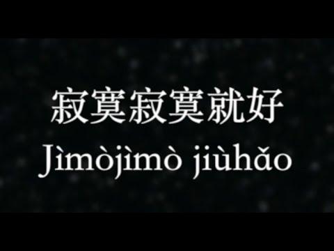 田馥甄/Hebe【寂寞寂寞就好】 Leave Me Alone (KTV with Pinyin + Quick Check)