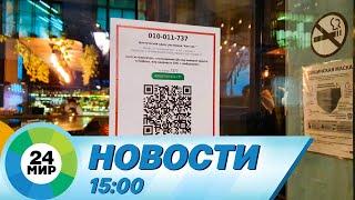 Новости 15:00 от 23.06.2021