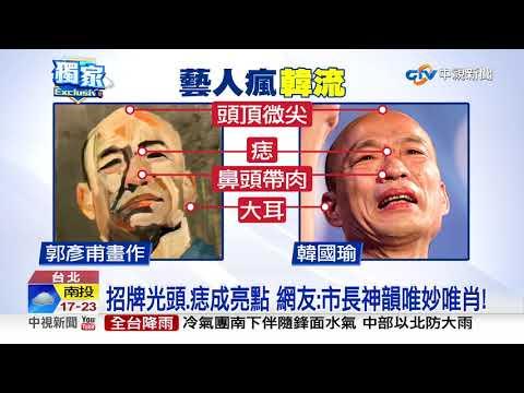 藝人郭彥甫畫'韓國瑜'像 畫作也吹'韓流'風│中視新聞 20190310
