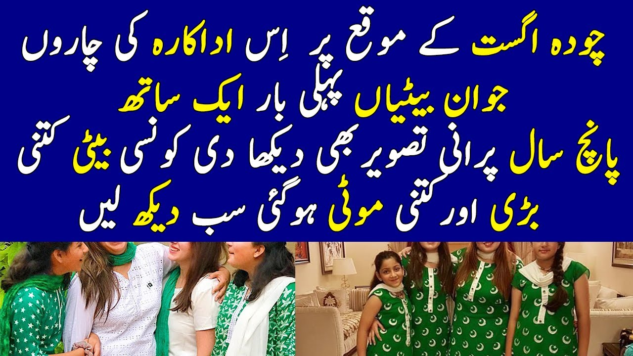 Famous Actress Look  with Four Daughters at 14 August Day | Celebrity News Latest