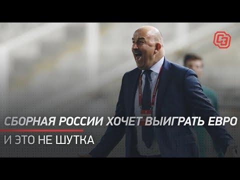 Сборная России хочет выиграть Евро. И это не шутка