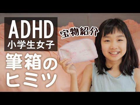 ADHD小4女子の筆箱の中身紹介!無くし物対策は教室に専用の落とし物ボックス!?