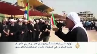 تشييع الشيخ وحيد البلعوس في السويداء بسوريا