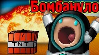 БОМБАНУЛО - Mine Minecraft