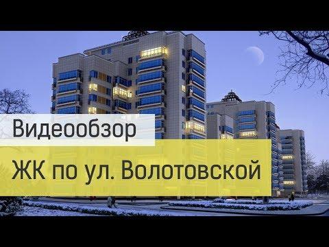 Обозреватель новостроек: ЖК по ул  Волотовской в Гомеле