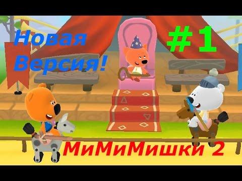 МиМиМишки 2 - #1 Новые приключения в Новой игре! Игровой мультик для деток:)