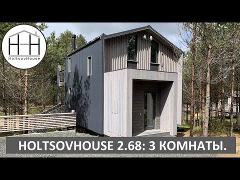 ОБЗОР выставочного модульного дома HOLTSOVHOUSE.