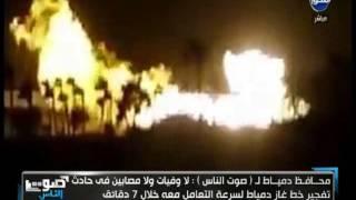 بالفيديو.. محافظ دمياط: التصريح حاليًا عن سبب تفجير خط الغاز بالمحافظة «تسرع»