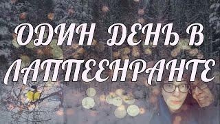 Vlog: Один день в Финляндии / Лаппеенранта / Шоппинг / Michael Kors /  One day in Finland(Спасибо большое за внимание и приятного просмотра! Композиция