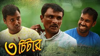 3 Citar || 2018 Best Fun Video || Bangla Funny Video 2018 | Sampan TV [Full HD]