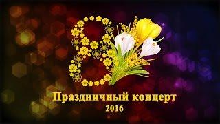ЦКиИ г.Руза. Праздничный концерт посвященный 8 Марта. 2016 год.
