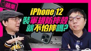 iPhone12軍規防摔殼這樣選?一次開箱5個品牌!|同步開箱蘋果MagSafe皮革保護套