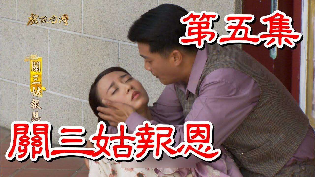 【戲說台灣】關三姑報恩 05