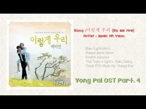 [ThaiSub] So We Are (이렇게 우리)  - Baek Ah Yeon (Yong Pal OST.)