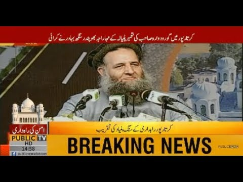 Religious Affairs minister Noor Ul Haq Qadri speech on Kartarpur corridor ceremony | 28 Nov 2018