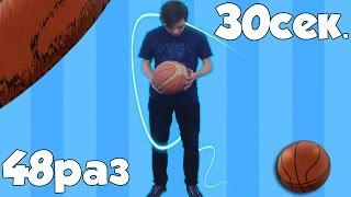 Наибольшее количество обращений баскетбольного мяча вокруг талии за 30 секунд (15 лет)Россия