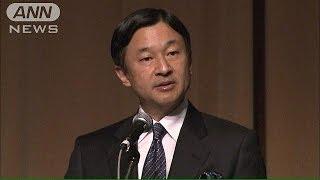 皇太子さまが「世界水の日」記念式典に出席(14/03/21)
