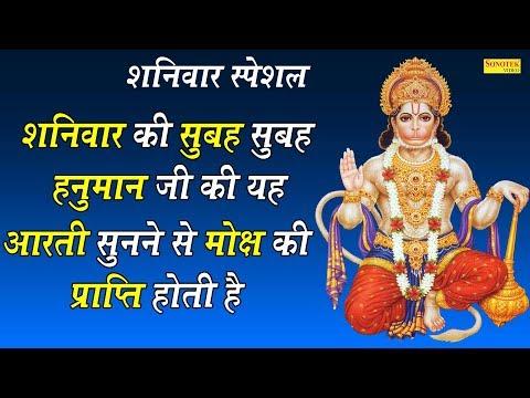 शनिवार-की-सुबह-सुबह-हनुमान-जी-की-यह-आरती-सुनने-से-मोक्ष-की-प्राप्ती-होती-है-|-rathore-bhakti