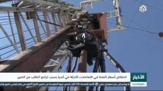 التلفزيون العربي   انخفاض أسعار النفط في التعاملات الآجلة في آسيا بسبب تراجع الطلب من الصين
