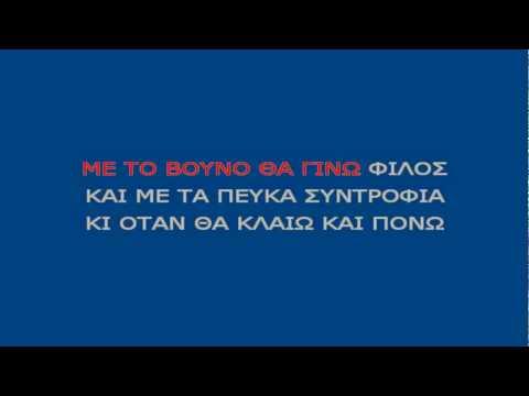 ΤΟ ΒΟΥΝΟ greek karaoke