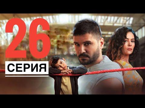 ЧЕМПИОН 26 серия русская озвучка ДАТА ВЫХОДА ТУРЕЦКИЙ СЕРИАЛ