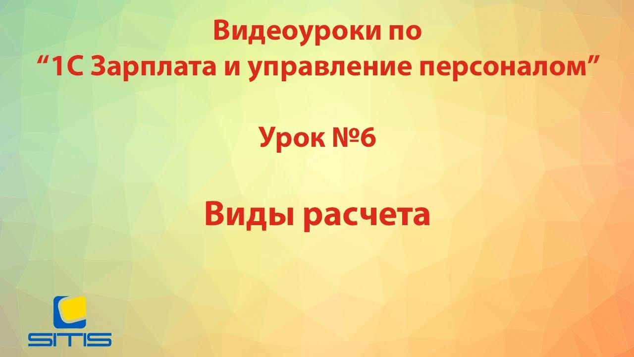 1с зуп обучение бесплатно европейское образование в школах москвы