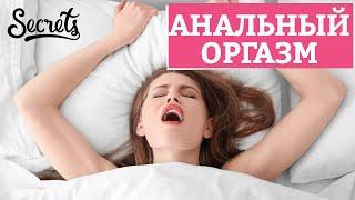 АНАЛЬНЫЙ ОРГАЗМ – что такое, как пробудить, как испытать? Советы сексолога [Secters Center]