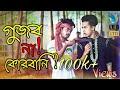 গুজব না কোরবানি? || Eid Special Bangla Funny Video 2018 || Durjoy Ahammed Saney || Saymon Sohel
