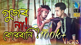 গুজব না কোরবানি? || Eid Special Bangla Funny Video 2018 || Durjoy Ahammed Saney || Saymon Sohel