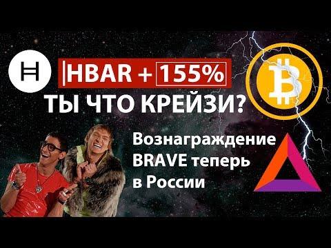 Почему РАСТЁТ HBAR? / КРИПТОВАЛЮТА / БИТКОИН / BAT Brave / новости / обзор